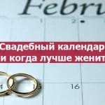 В каком месяце лучше жениться: свадебный календарь