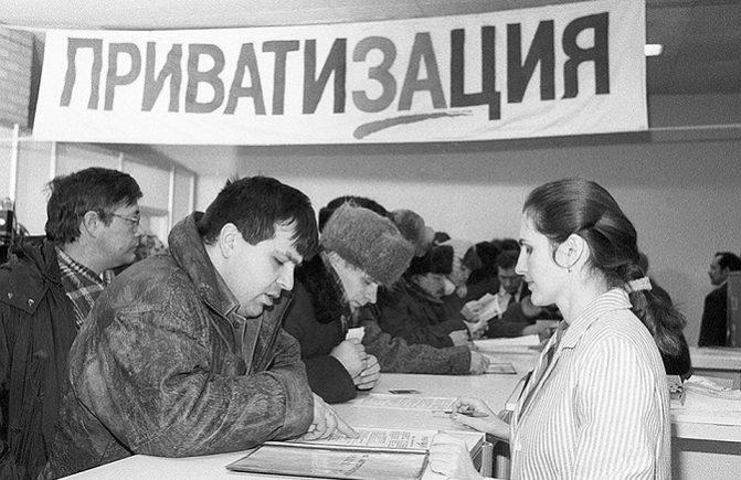Приватизация в России в 1990-е