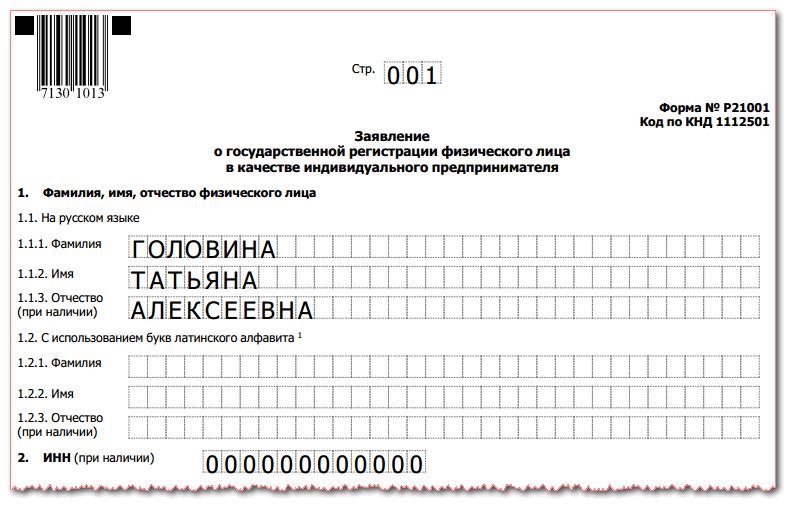 КОД ПО КНД 1112501 ФОРМА Р21001 СКАЧАТЬ БЕСПЛАТНО