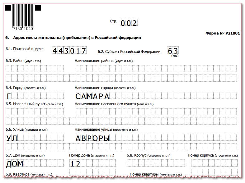 как оформить ип при временной регистрации