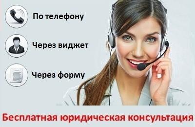 Консультации юристов бесплатно по телефону круглосуточно