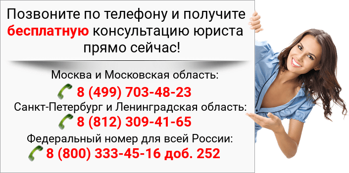 Бесплатная консультация юриста по телефону юзао наследственное право Минеров улица