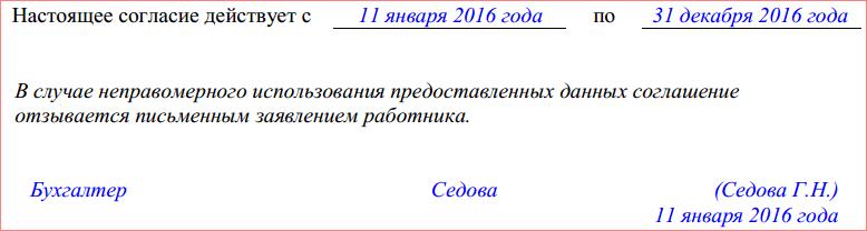 Soglasie-3