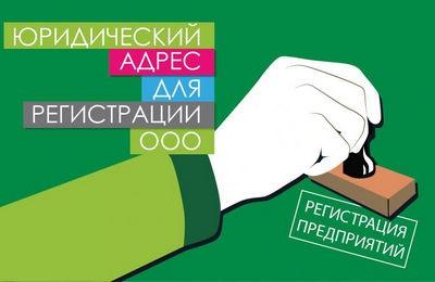 Юридический адрес для регистрации ооо как получить электронной регистрации ип