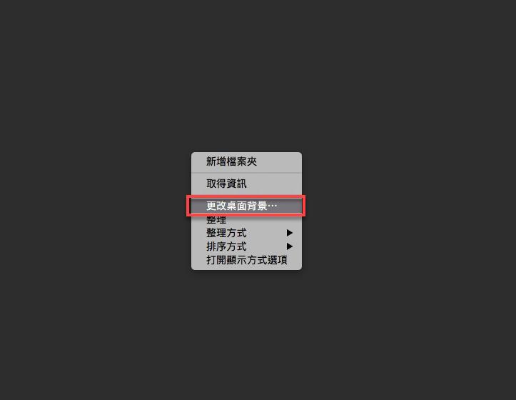 Mac 更換桌布