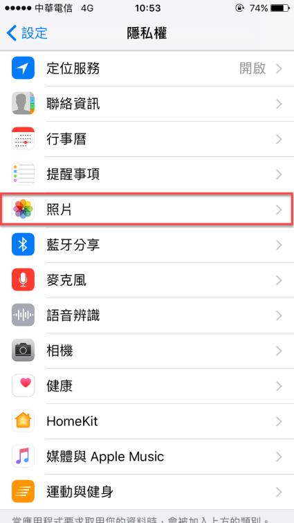 iPhone 定位服務