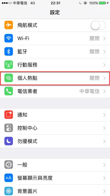 iPhone 個人熱點