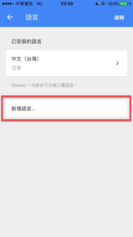 iphone Gboard