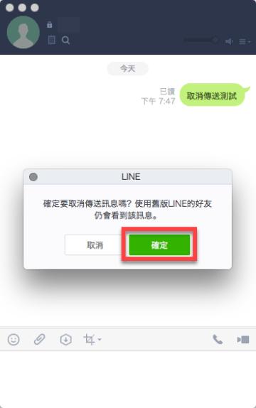 Line 取消傳送