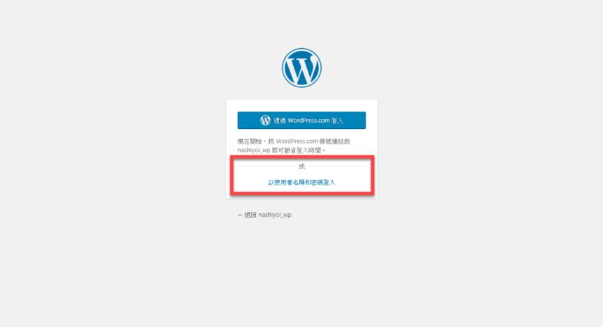 WordPress SSO