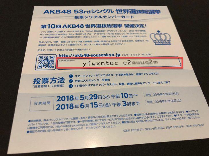 AKB48 53張單曲選拔總選舉—投票方法(台壓盤篇)