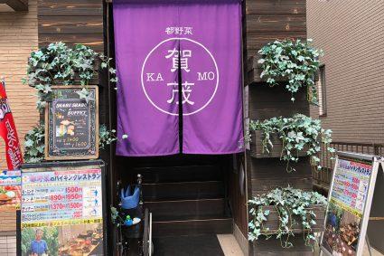 京都 都野菜賀茂