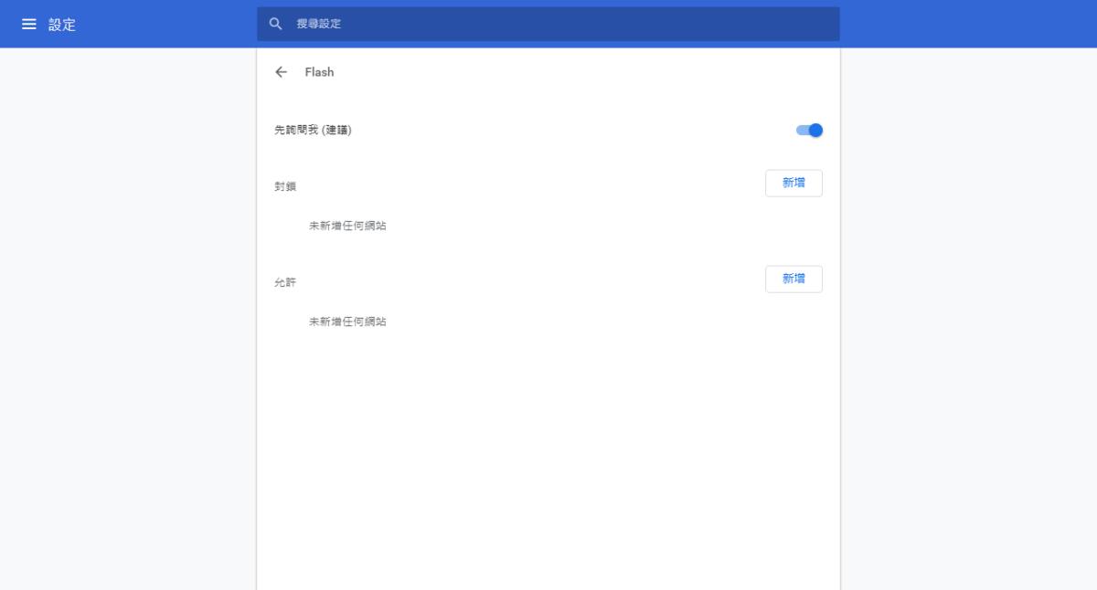 Chrome Flash 重置設定