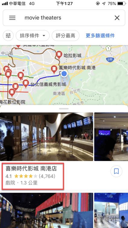 Google Map 電影院
