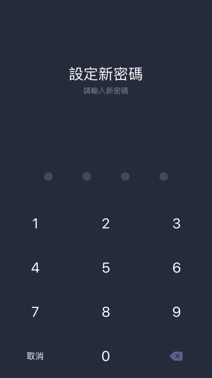 Line 密碼鎖定