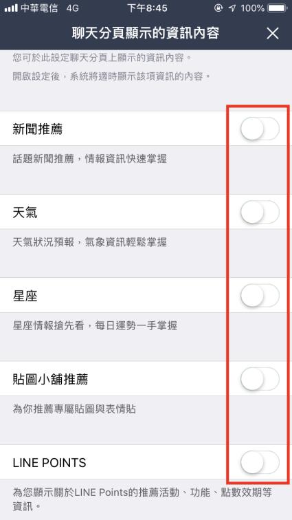 Line 推薦