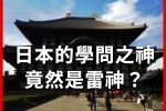 日本 天滿宮