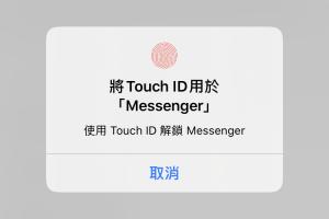 Messenger 上鎖