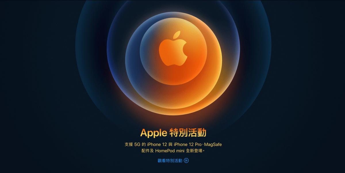 iPhone 12 發表會