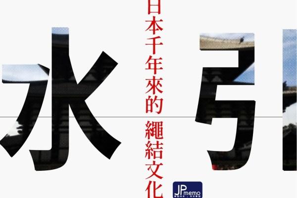 日本 水引
