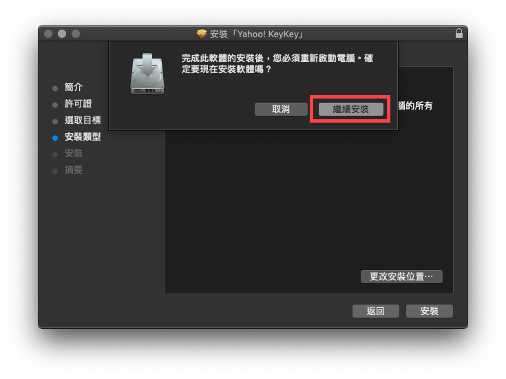 mac yahoo 輸入法