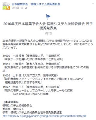 山本君が2016年度日本建築学会大会の若手優秀発表賞を受賞しました