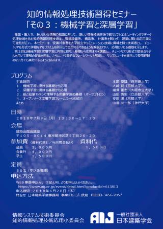 知的情報処理技術習得セミナー「その3:機械学習と深層学習」(7/9, 建築会館)