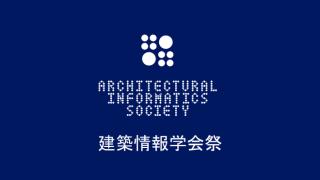 建築情報学会祭~本格稼働記念 (4/12,18:00~)