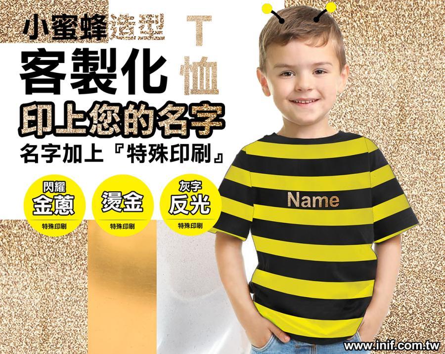 小蜜蜂衣服 | inif印衣服。巧昱服飾設計有限公司