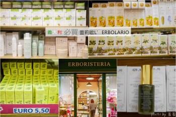義大利 蕾莉歐L'ERBOLARIO 只要台灣的1/3價格~必買辦手禮推薦