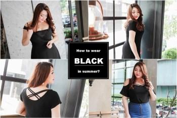 厚片穿搭 | 夏天怎麼穿黑色才不沉重,設計款式很重要@Poly Lulu