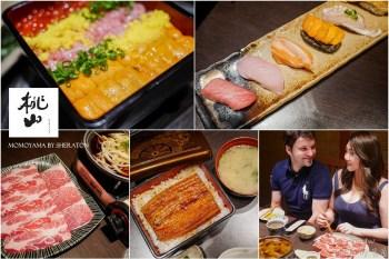 喜來登大飯店MOMOYAMA桃山日本料理~五星級和牛壽喜燒/握壽司/花壽司
