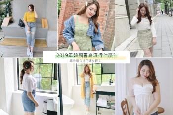 2019年春夏穿搭流行重點!韓系穿搭適合棉花糖肉肉女孩嗎?