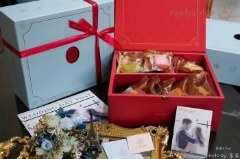 喜餅  enchantée樂朗奇法式手工喜餅(頂級禮盒威尼斯紅)~法式手工喜餅推薦