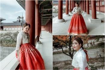 韓國首爾   棉花糖女孩到底適不適合穿韓服? 肉肉女孩挑選韓服Tips