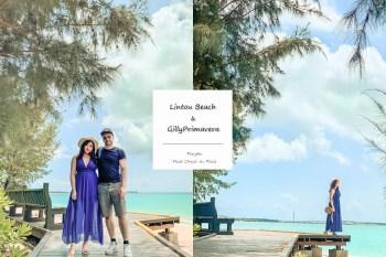 澎湖。湖西   林投公園/林投沙灘/及林春咖啡館 最好拍的澎湖沙灘.IG網美卡打點