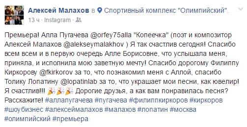 В новейшей композиции Алла Пугачева процитировала Дмитрия Медведева