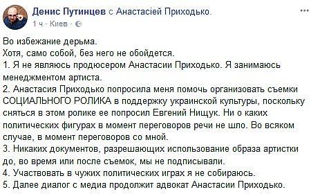 Анастасия Приходько: «Мое имя использовали вполитических играх»