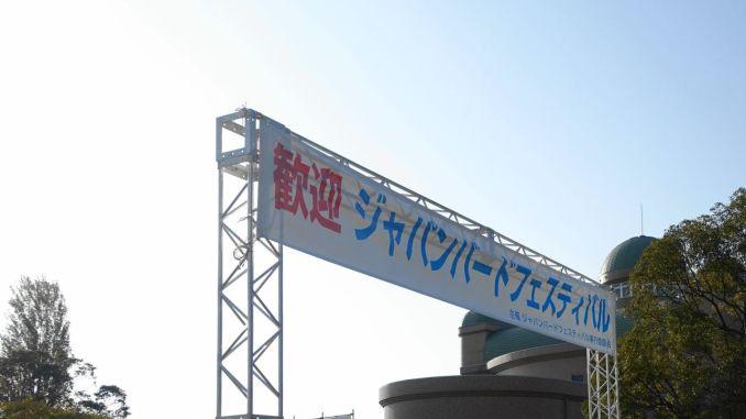 ジャパンバードフェスティバル横断幕