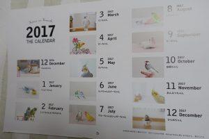小鳥のキモチカレンダー2017