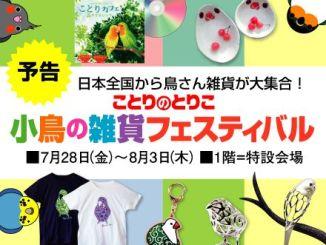 九州・福岡の北九州市「小倉コレット」で「ことりのとりこ」が開催