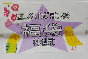 こんぱまるの小型用福袋(値段1000円)の外観・様子