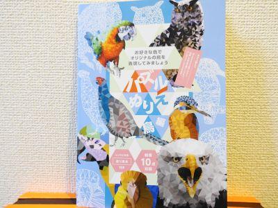 100円ショップのセリア(Seria)で販売中のパズル塗り絵