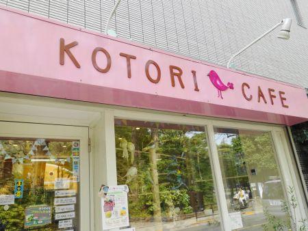 ことりカフェ吉祥寺のお店の様子、外観と看板
