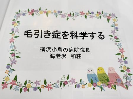 海老沢和荘氏の講演「毛引き症を科学する」