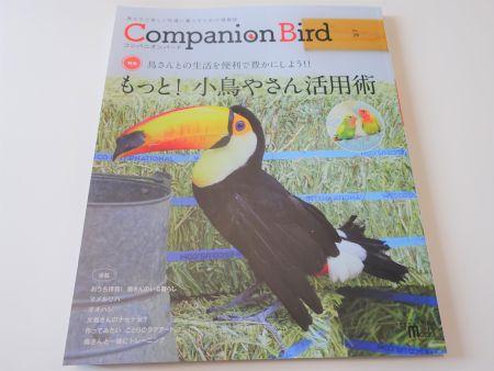 愛鳥家向けの雑誌コンパニオンバードNo29号