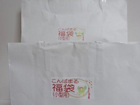 【2019年版】こんぱまるの小型用・中型用福袋の中身・内容をネタバレ紹介!