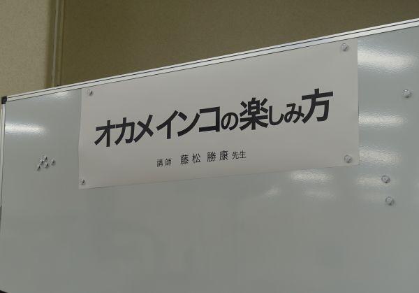 バード&スモールアニマルフェアのセミナー藤松勝康氏の「オカメインコの楽しみ方」