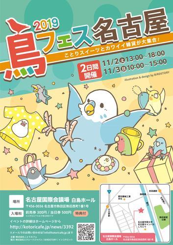 2019年11月2,3日に開催される鳥イベント「鳥フェス名古屋」のチラシ・フライヤー