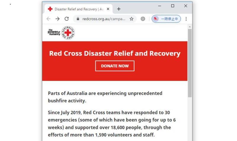 オーストラリア赤十字の寄付を行うウェブページ